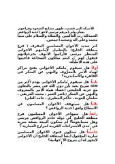 مجموعة نايف بن خالد الإعلامية.doc