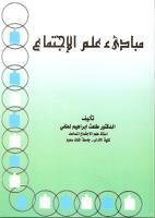 مبادئ علم الاجتماع -  للمؤلف طلعت ابراهيم لطفي ___online