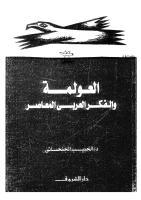 مججموعة كتب كبيرة ورائعة عن العولمة _____