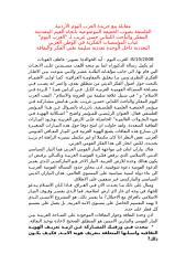 (16) مقابلة مع جريدة العرب اليوم الأردنية.doc