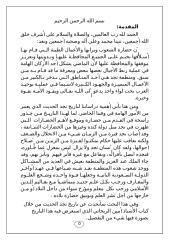 تاريخ نجد الحديث من خلال كتاب الأستاذ أمين الريحاني.doc