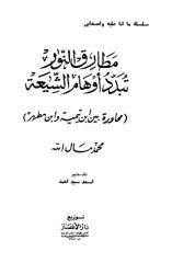 مطارق النور تبدد أوهام الشيعة.pdf