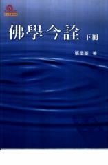 《佛学今诠 下》张澄基着1983.pdf