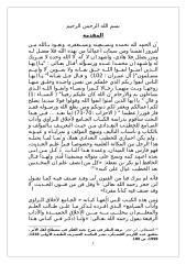 دراسة الكتاب الجامع لأخلاق الراوي وآداب السامع للخطيب البغدادي 1111111.doc