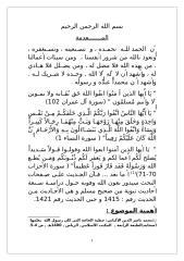 شرح سبعة أحاديث من صحيح مسلم ترم 2عام 2011  نورة الدخيل.docx