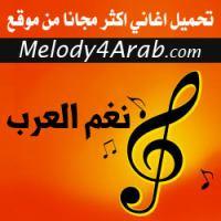 Habiby_Ya_Noor_El_Eien_melody4arab.com.mp3
