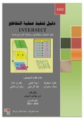 كتاب مهم جدا.pdf