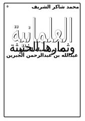 العلمانية و ثمارها الخبيثة.doc