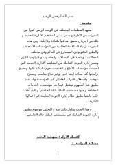 بحث بعنوان تطبيق الجودة الشاملة في مستشفى الملك خالد الجامعي.doc