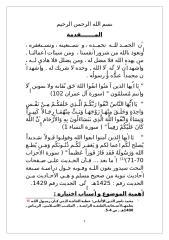 شرح سبعة أحاديث من صحيح مسلم من الحديث 1425 و حتى الحديث 1429 المطبوع بترقيم محمد فؤاد عبد الباقي.doc
