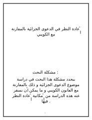 إعادة النظر في الدعوى الجزائية بالمقارنة مع الكويتي.doc