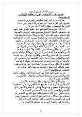 خطة بحث التعصب في منطقة الرياض.doc
