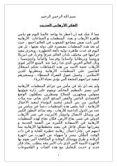 الفكر الإرهابي الحديث خطة أولية.doc