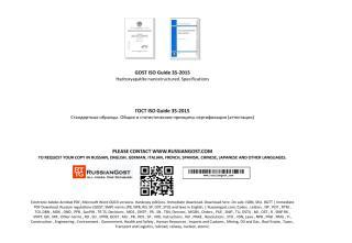 GOST ISO Guide 35-2015 (ENGLISH TRANSLATION).pdf