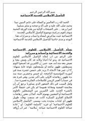 التأصيل الإسلامي للخدمة الاجتماعية.doc