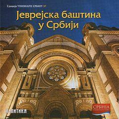 upoznajte srbiju 37 - jevrejska bastina u srbiji.cbr