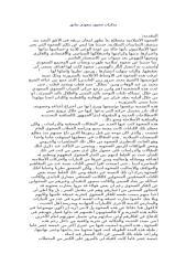 مذكرات صحوي سعودي سابق.doc