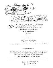 Buku 2 Kitab Bidayatul Mujtahid wa Nahiyatul Maqoshid.pdf