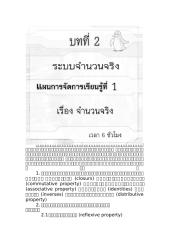 unit2plan1.doc