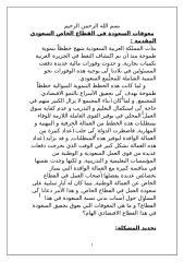 ا محمد الحارثي و زملاؤه معوقات السعودة في القطاع الخاص السعودي.doc
