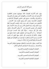 بحث عوامل الجريمة و الانحراف.doc
