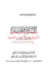 isha2 مكتبةالشيخ عطية عبد الحميد.pdf