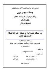 رسالة ماجستير دور محطات تحلية المياه في تغطية احتياجات السكان باقليم سهل الجفارة.pdf