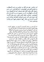 ترجمة رواة الحديث   راوي الحديث.doc
