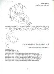 scan0056--ملازم الهندسة--3--ملزمة اوتوكاد.pdf