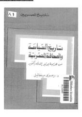 tarekh-alseash-w-alshafh-a-mekh-ar_PTIFF.pdf