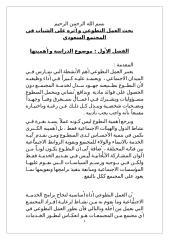 العمل التطوعي و أثره على الشباب في المجتمع السعودي.doc
