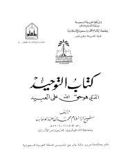 كتاب التوحيد للشيخ محمد بن عبد الوهاب .pdf