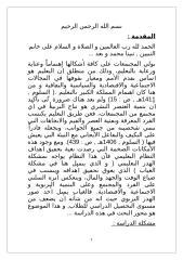 الغياب و أثره على التحصيل الدراسي خطة بحث منيرة و مرام.doc