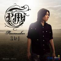 อยู่อย่างเหงาๆ - Peacemaker.mp3