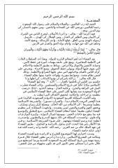 القضاء في عهد الملك خالد معدل 55555.doc