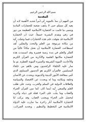 االإدارة في الاسلام البحث 22222.doc