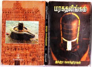 marakatha lingam-indira soundarajan-k3.pdf