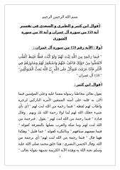 تفسير آية 159من سورة آل عمران و آية 38 من سورة الشورى ابن كثير و الطري و السعدي.doc