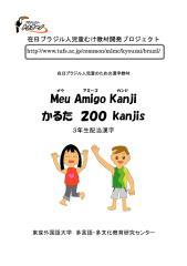 3nen_kanji_karuta(1).pdf