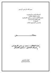 بنجلادش البحث.doc