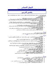 AL JIHAZ AL 3ADALI.doc