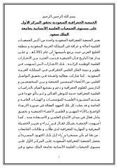الجمعية الجغرافية السعودية تحصل على المركز الأول.doc