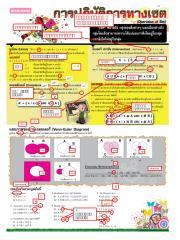 การปฏิบัติการทางเซต-แก้ไข-20110326.docx