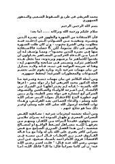 محمد العريفي في طريق السقوط الشعبي والتدهور الجمهوري - Copy.doc