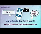 How To Speed Up Any Android Phone _ Android Phone Ki Speed Kaise Badhaate Hain_144p.3gp
