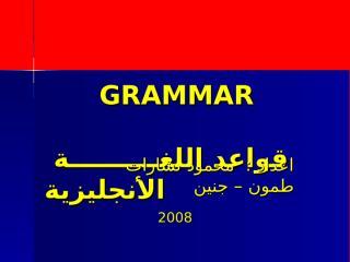 كيف تتعلم الانجليزيه.pps