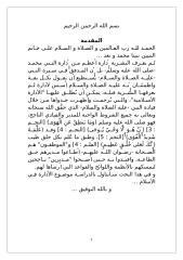 الادارة الاسلامية البحث.doc