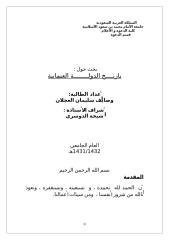 بحث الدولة العثمانية 55555555555.doc