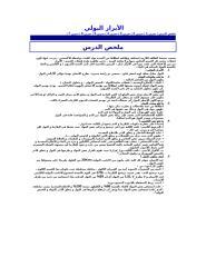 AL IBRAZ AL BAWLI.doc