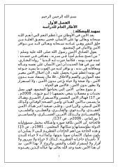 بحث سبل تحقيق الأمن الفكري في المجتمع السعودي.doc